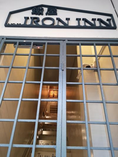 Hostely a ubytovny - Iron Inn Hostel